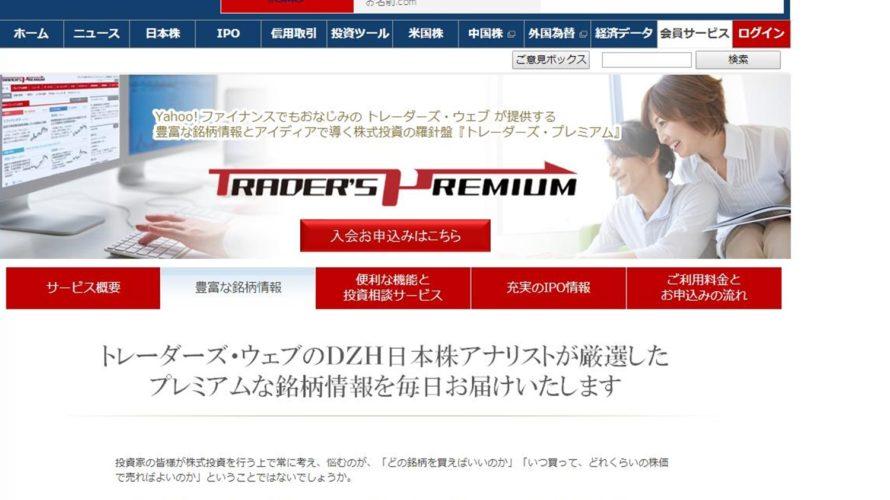 最高水準の投資情報サービス:トレーダーズプレミアム