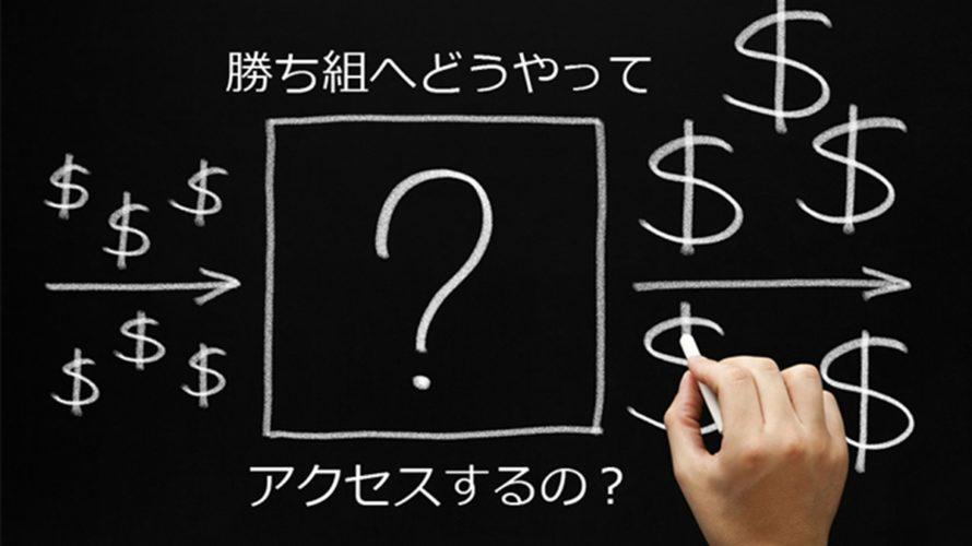 株修羅流・収益を加速する空売り銘柄の選び方