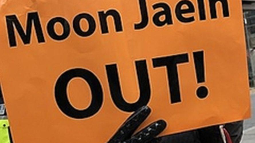 経済破綻の前に韓国保守派が文在寅大統領を追い詰めるか?