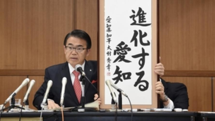 左傾化した大村愛知県知事の支離滅裂定例会見