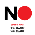 韓国は共産主義へ!文在寅はコレグジットで民主主義をぶっ壊す
