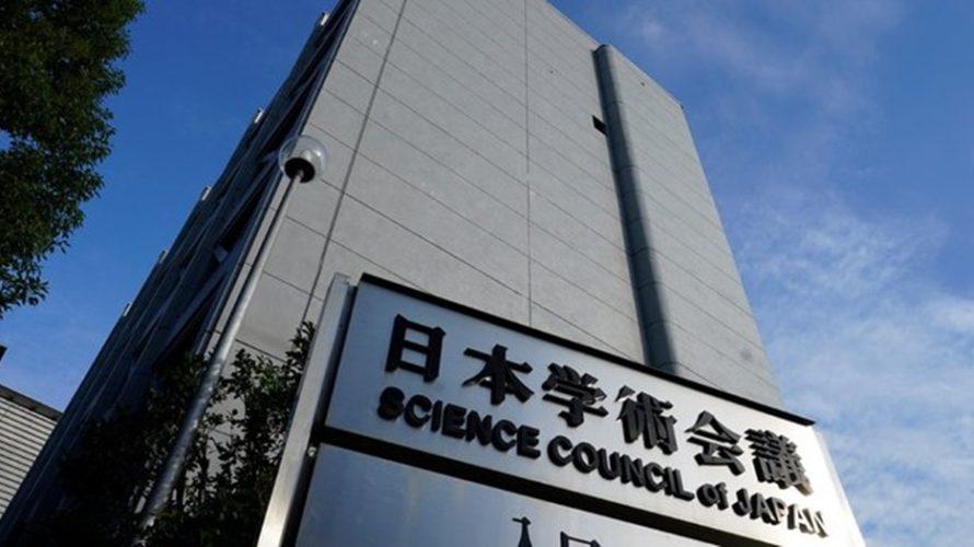 みんなが苦労してるとき、別世界の議論してる:日本学術会議